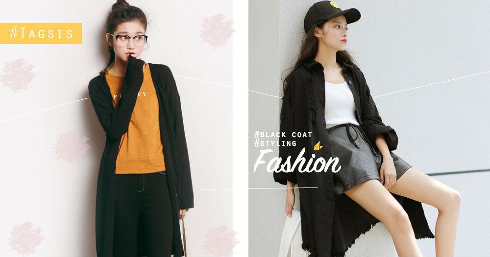 還沒有「黑色長外套」就太OUT了吧!便宜的買一件,卻可以穿上幾百遍~