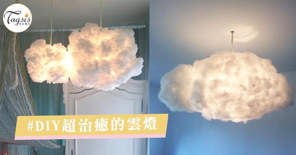 以為它都賣很貴嗎?其實不啊~3步就可以輕鬆DIY超治癒的雲燈!