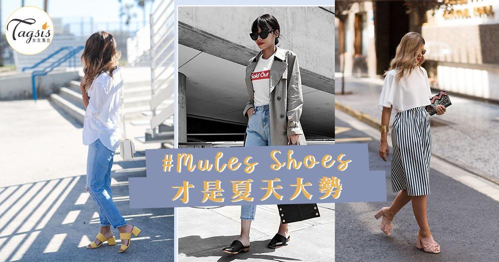 夏天再穿球鞋,真的焗熟雙腳!時尚女都愛穿「穆勒鞋」,超想買一對作襯搭!