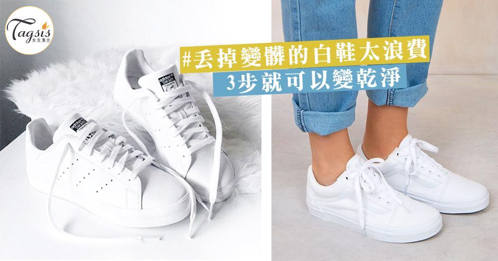 白鞋愈來愈髒,不要扔啊~4個清潔法,洗乾淨又好像買了一對新白鞋!
