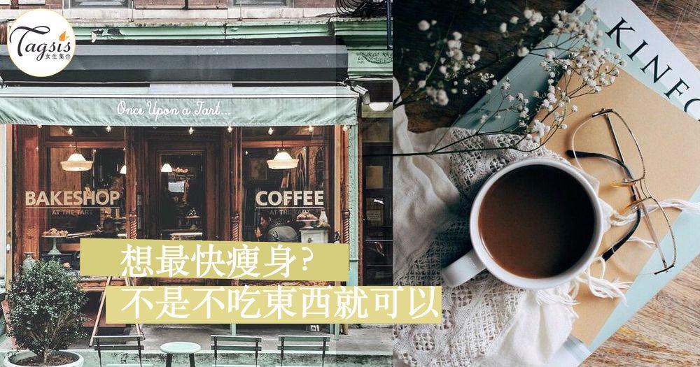 想減肥的女生一定要喝「咖啡」!從今天起不要再節食,用對方法,才瘦得快!