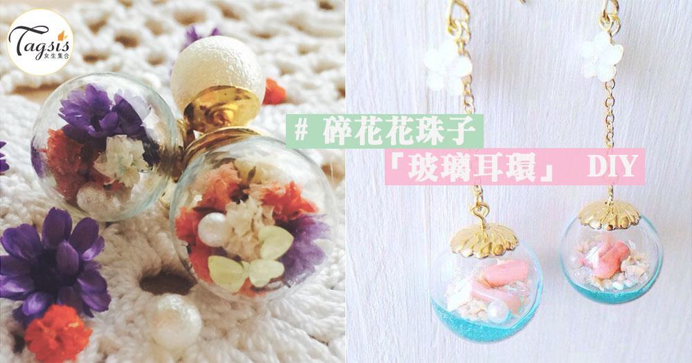 甜美系SIS必學!〜舖滿碎花花珠子的「玻璃耳環」DIY ,戴上它少女心一定大爆發〜