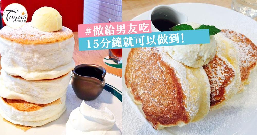 15分鐘就可以做到!日本超夯舒芙蕾厚鬆餅~ 懶女生一定要試做一次啊~