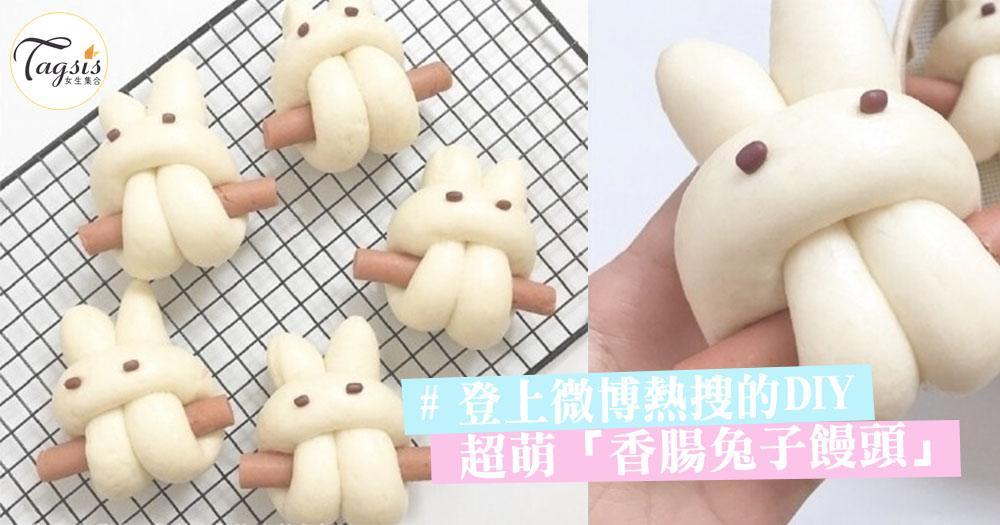 登上微博熱搜的超萌「香腸兔子饅頭」,SIS一起動手做給親愛的,送上最可口美食