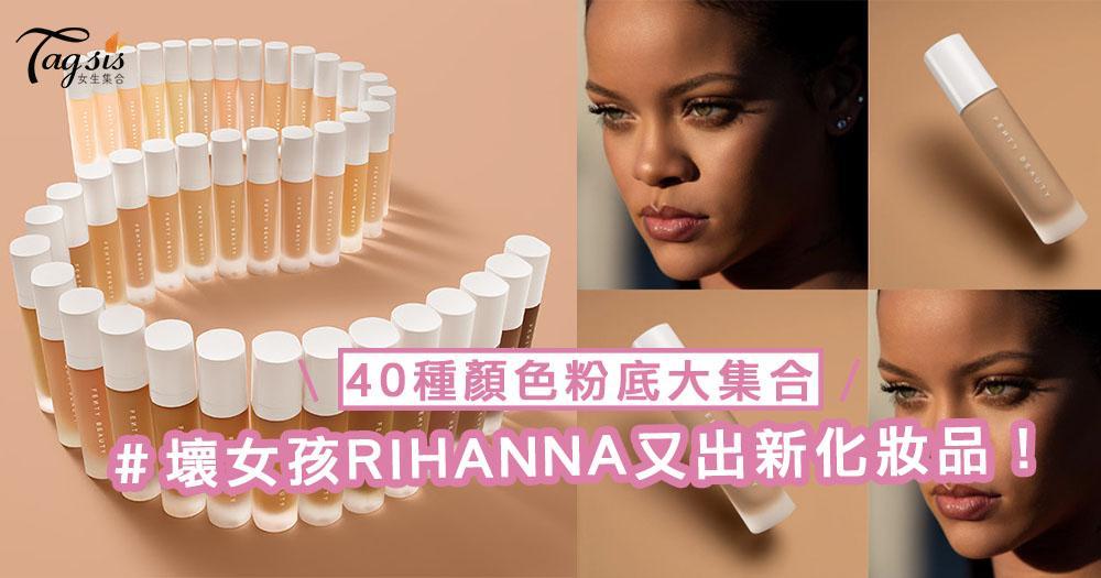 壞女孩RIHANNA又出新化妝品!40種顏色粉底大集合,不管你什麼膚色總有一種適合你~