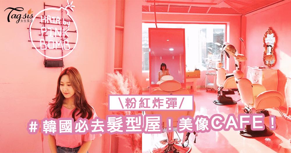 弄頭髮+打卡!專屬女生的髮型屋「粉紅炸彈」被粉紅泡泡包圍住好幸福喔!
