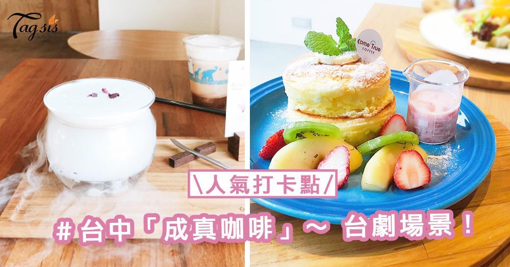 台中老屋咖啡館【成真咖啡】~ 必試噴煙的創意咖啡「紫霧花開」、限量的Q彈「舒芙蕾」!