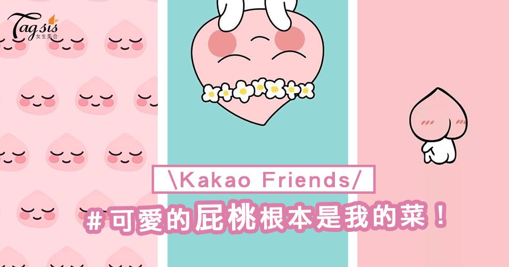 kakao friends桌布~粉红色屁桃好可爱呀!