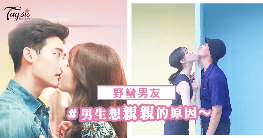 被男朋友抓過來直接強吻的理由!除了覺得你太可愛~還藏著害羞的暗示呀!