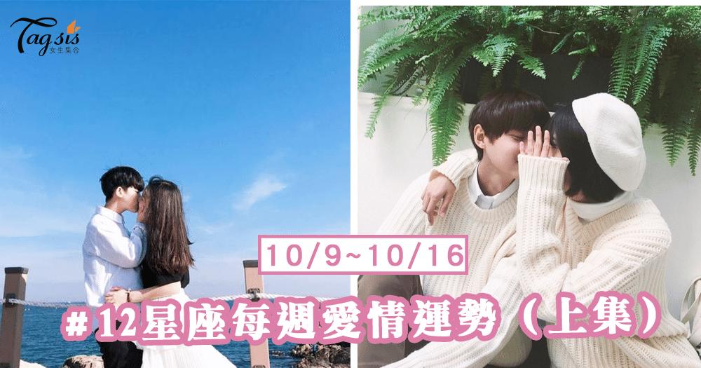 【10/09-10/15】十二星座每週愛情運勢 (上集) ~獅子座奇蹟般地逆襲成功!