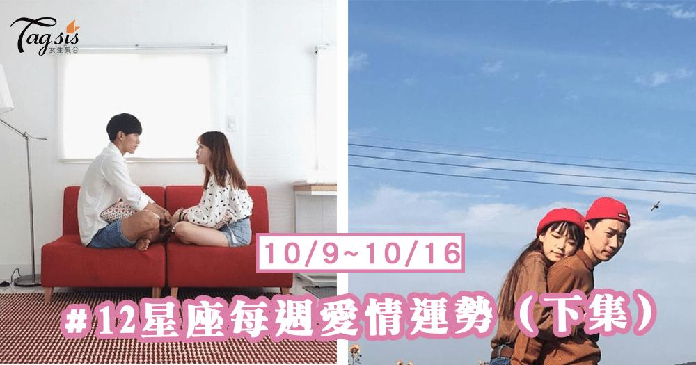 【10/09-10/15】十二星座每週愛情運勢 (下集) ~本週天蠍座的幸福指數較高喔!