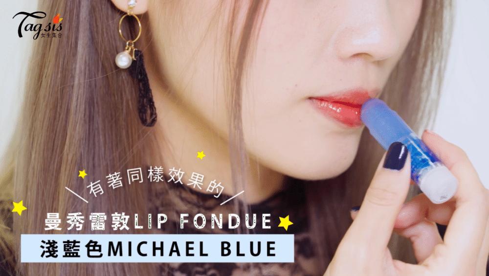 【日本冬季人氣必買!透明感淺藍潤唇膏,日妞都有一枝!?】