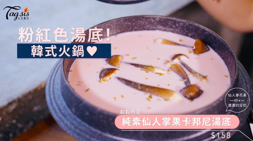 【粉紅韓式火鍋!?吃貨閨密聚會必吃之選!】