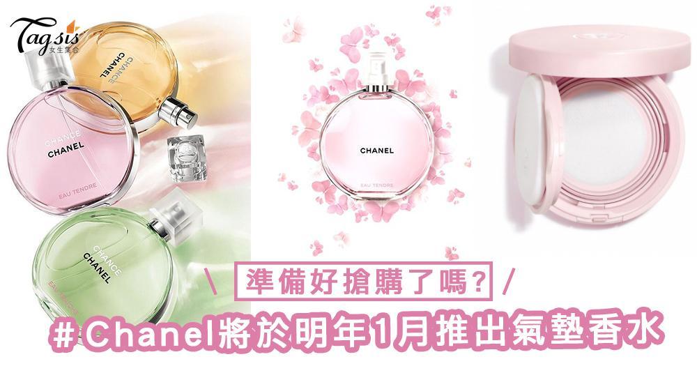準備好搶購了嗎?Chanel將於明年1月推出氣墊香水,粉紅色包裝加上淡淡花香超吸引~