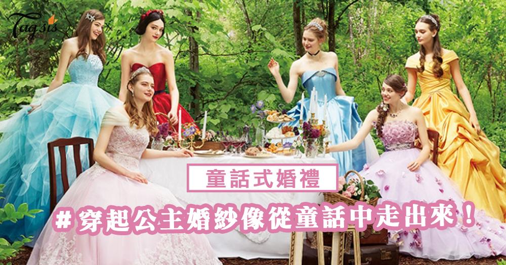 結婚也要像童話故事中夢幻!穿起公主婚紗,與王子幸福快樂地生活吧!
