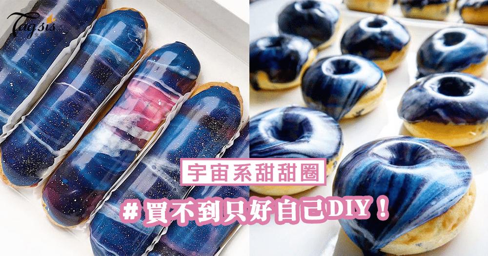 「宇宙系甜甜圈」夢幻度爆表~買不到?沒問題!一起動手在家DIY吧~