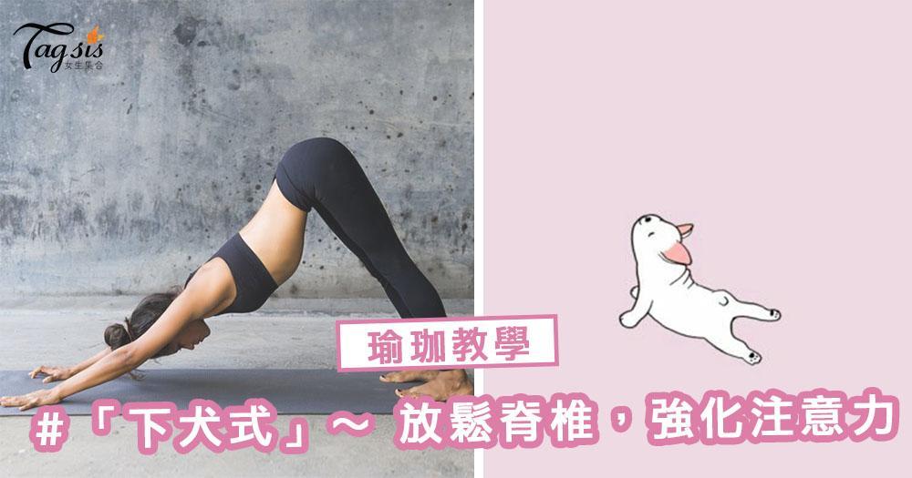 【瑜珈教學】伸展超舒服的「下犬式」~能放鬆脊椎,強化注意力喔!