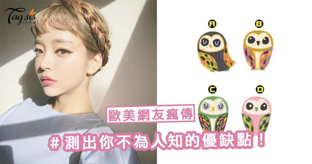 歐美網友瘋傳!直覺選出最喜愛的貓頭鷹~測出你不為人知的優缺點!
