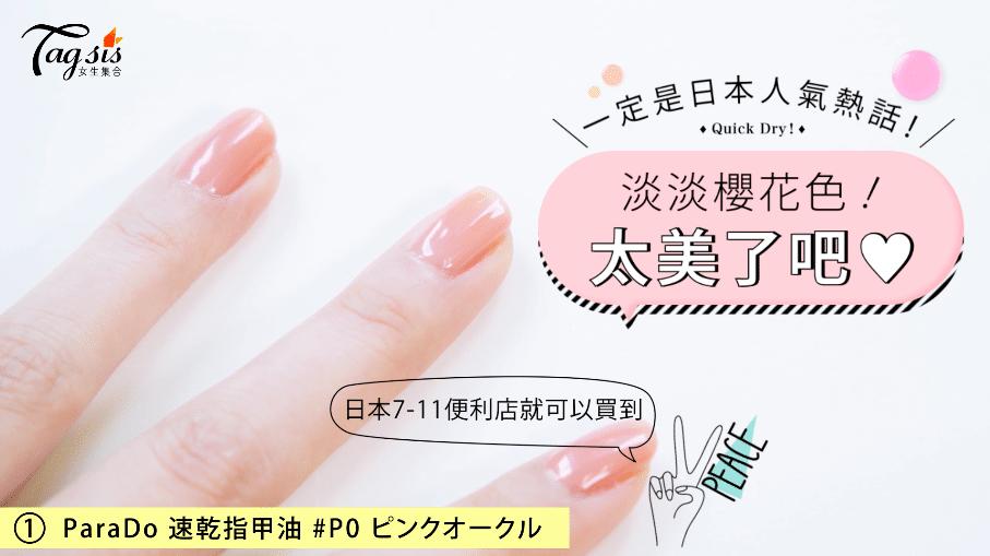 【編輯推介:6款小資女必買粉紅甲油!好氣息馬上GET!】