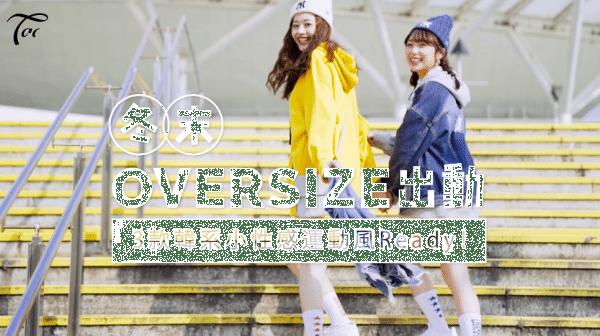 【冬末Oversize出動!3款韓系小性感運動風Ready!】