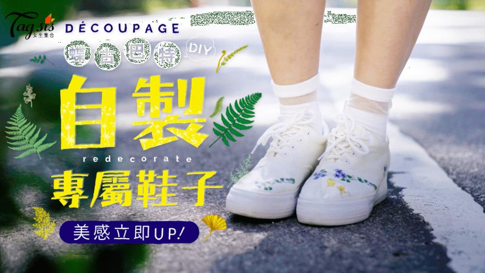 【碟古巴特DIY!自製專屬鞋子 美感立即UP!】