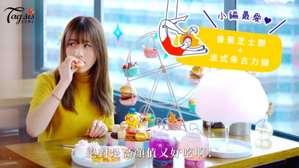【甜品控注意!香港打卡必去Cafe,每一款都美味又高顏值!?】