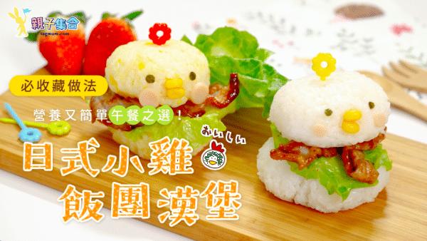 【日式小雞飯團漢堡!必收藏做法,營養又簡單午餐之選!】
