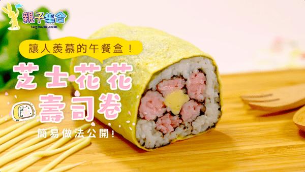 【讓人羨慕的午餐盒!芝士花花壽司卷簡易做法公開!】