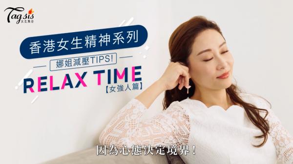 【香港女生精神系列:娜姐減壓Tips!女強人篇】