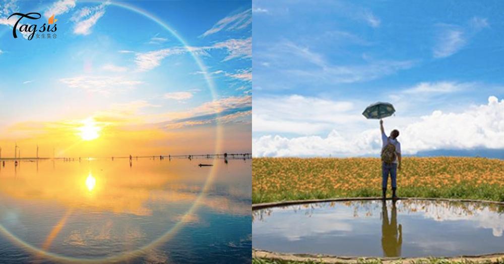 不用出國也可以看到天空之鏡?兩個隱藏在台灣的天空之鏡~拍照超好看喔!