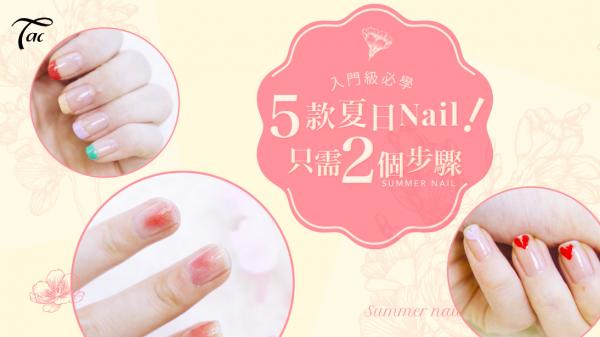 【5款夏日Nail!只需2個步驟,入門級必學】