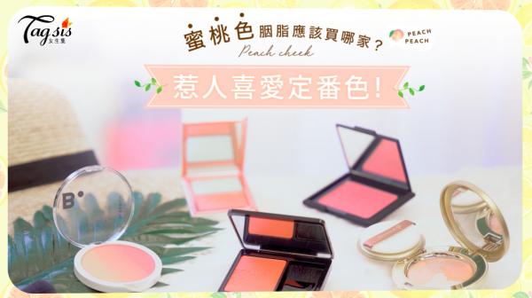 【SIS試用:惹人喜愛定番色!蜜桃色胭脂應該買哪家?】