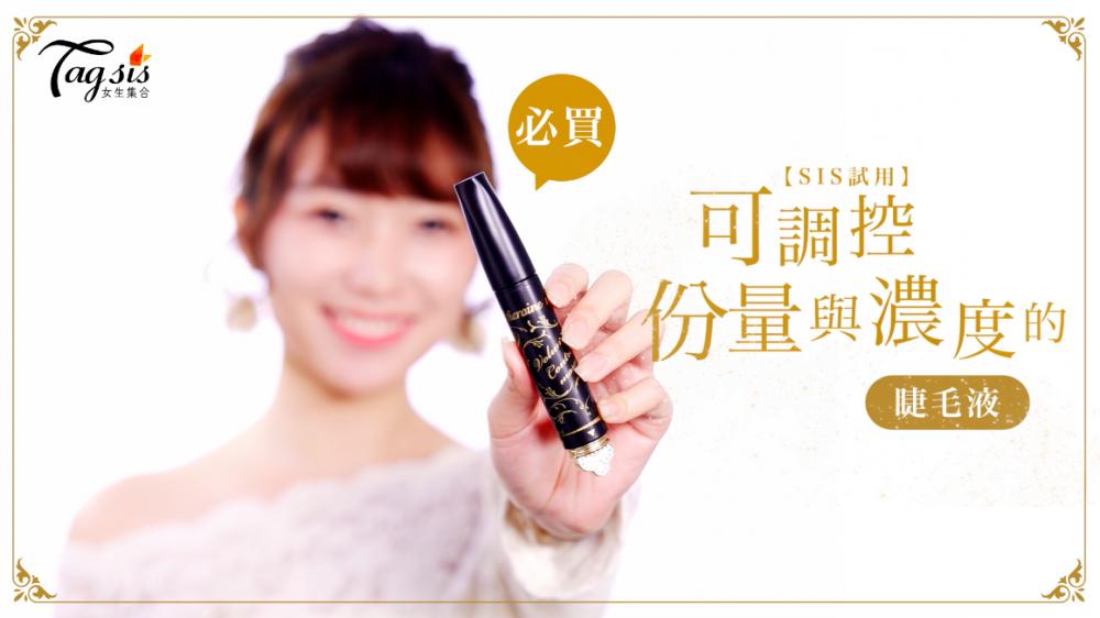\Kiss Me Heroine Make X Tagsis Giveaway送禮活動/