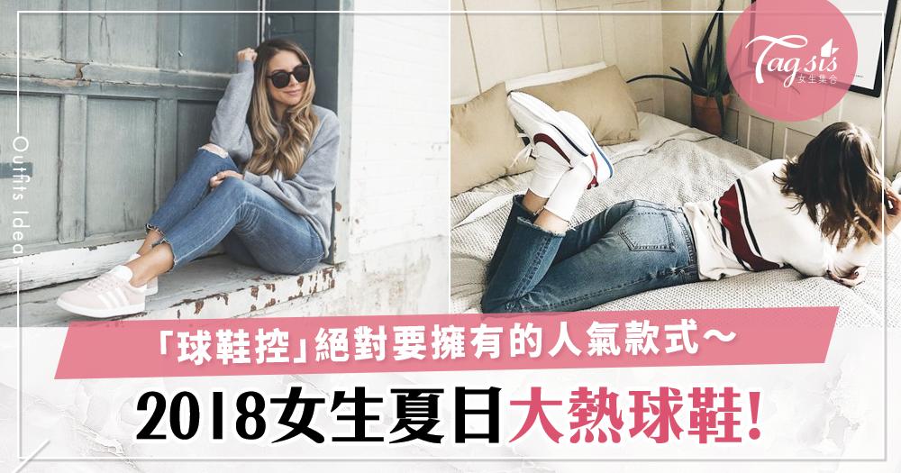 「3對女生夏日大熱球鞋!」潮人家裡總要有一對,不論怎樣穿都很好看!