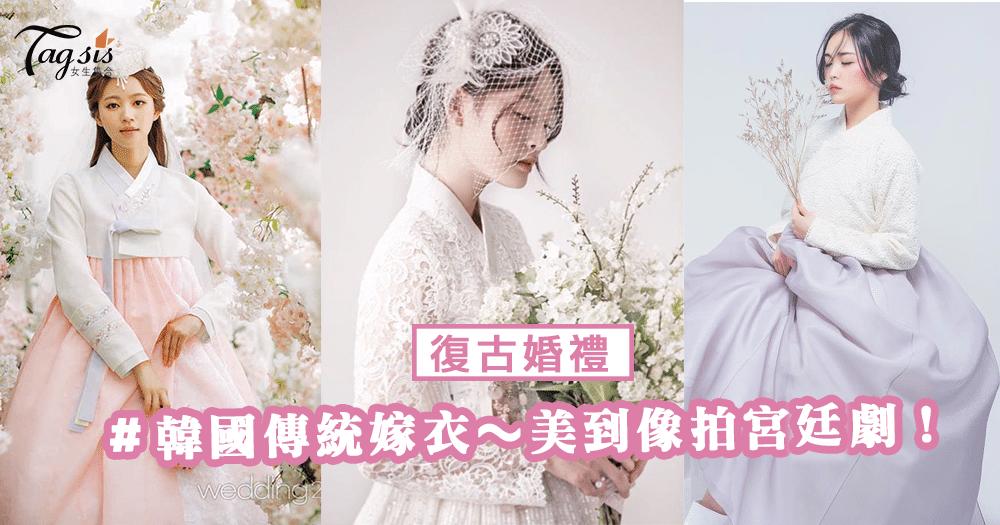 韓國古著婚紗禮服~美到像從宮廷劇中跑出來呀!未來老公我要這個~