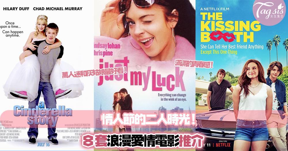 心動的浪漫二人時光!8套適合情人節的愛情電影,邊看邊心也噗噗跳〜