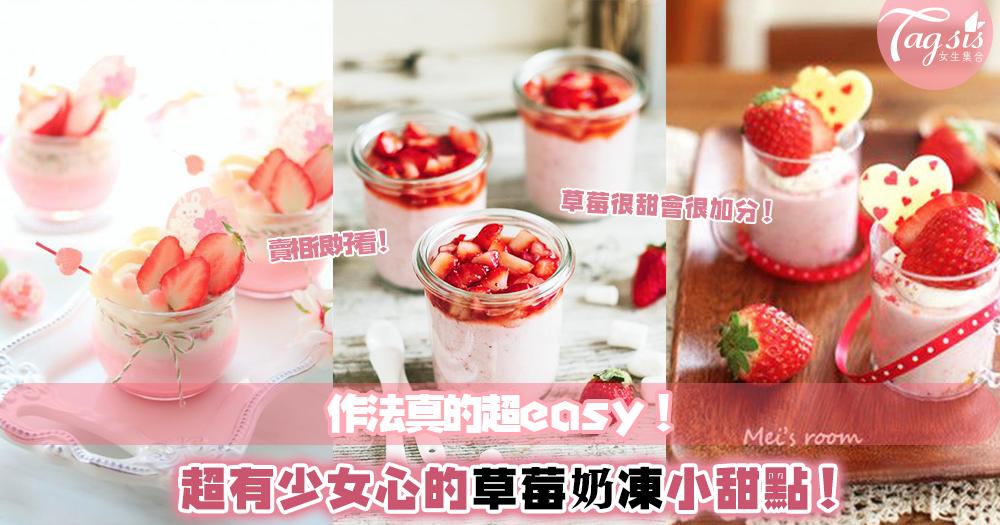 廚藝不好沒關係!超有少女心的草莓奶凍小甜點,原來作法超easy!