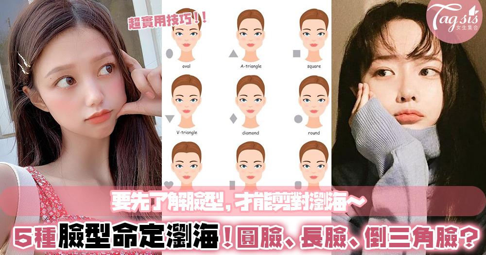 你是圓臉、長臉、倒三角臉女孩?5種不同臉型的「命定瀏海」,教你判斷自己是哪種!