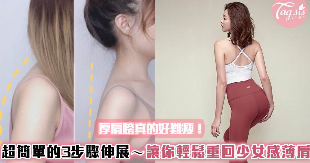 厚肩膀真的好難瘦!超簡單的3步驟伸展~讓你輕鬆重回少女感的薄肩!