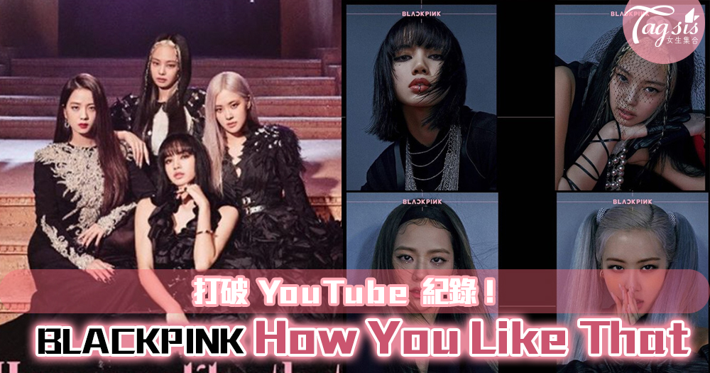 BLACKPINK成韓國第一女團!《How You Like That》打破 YouTube 紀錄~
